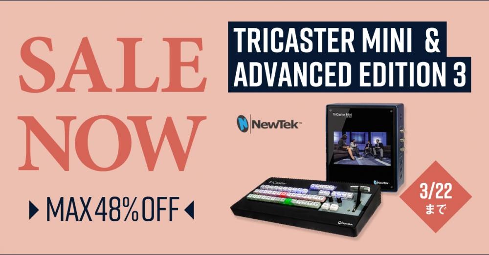 NewTek TriCaster & Advanced Editionが最大48%OFFになる期間限定セール開催中!