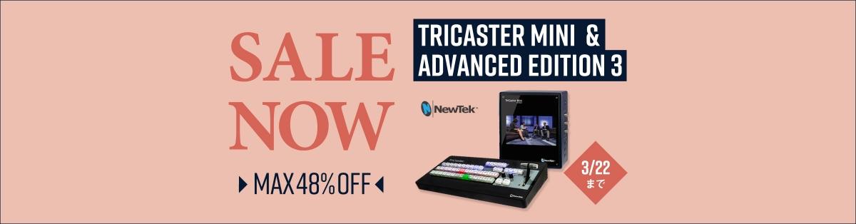 TriCaster と Advanced Editionが最大48%OFFになる期間限定セール開催中