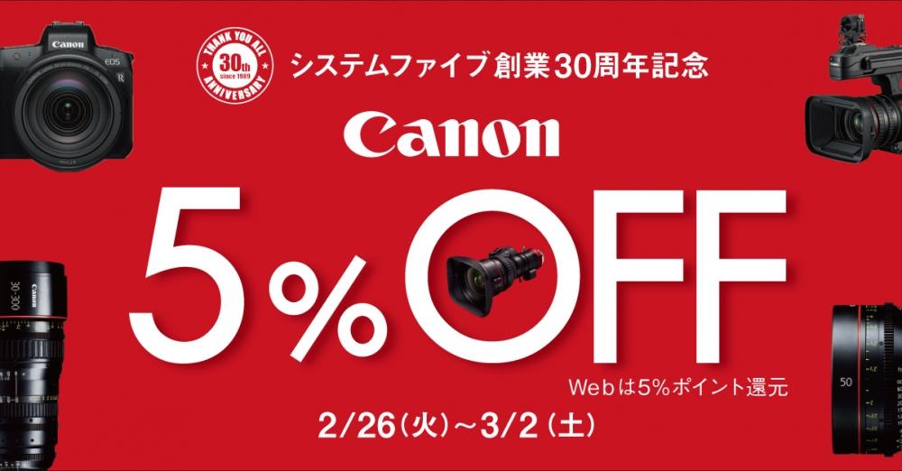 Canon製品 5%OFFキャンペーン