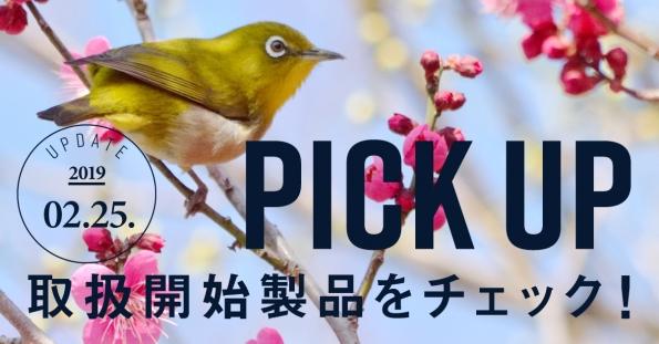 【今週のPick up】取扱開始製品をチェック!【2月25日更新】