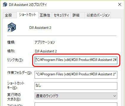 お知らせ】Windows 10アップデート後、DJI Assistant 2が起動しない場合