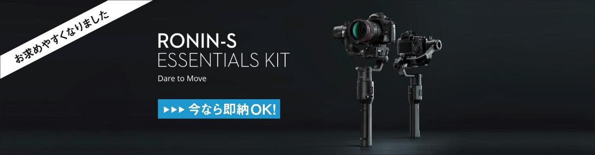 DJIより廉価版のRonin-S「エッセンシャルキット」が発表されました!