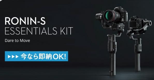 【新製品】DJIより廉価版のRonin-S「エッセンシャルキット」が発表されました!