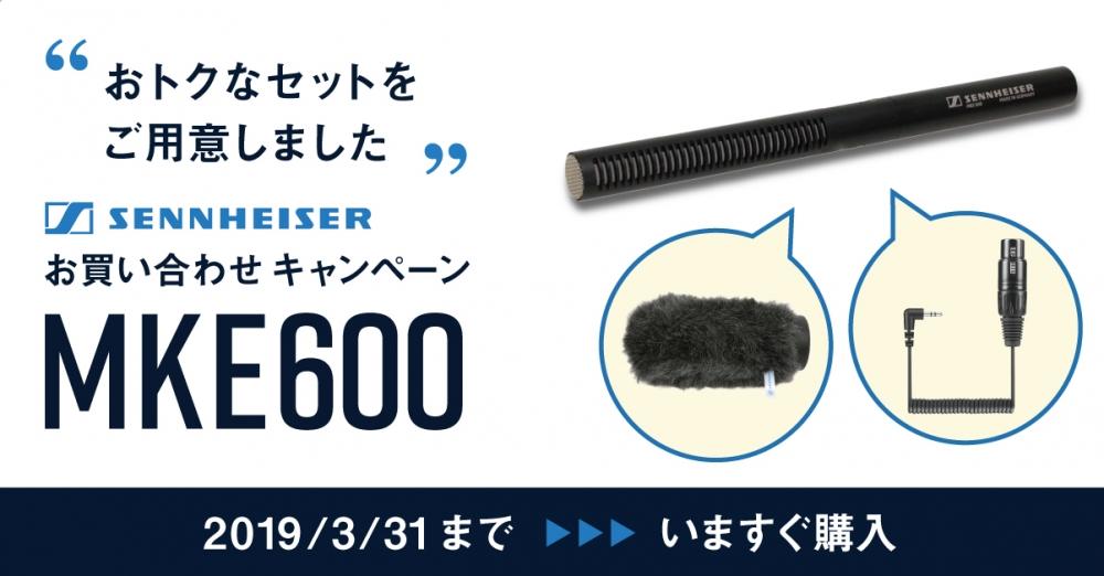 ゼンハイザー MKE600 お買い合わせキャンペーン! 3/31まで