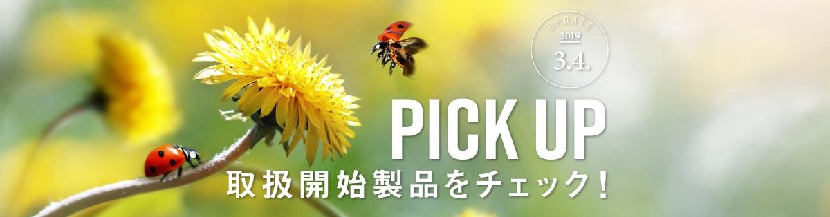 【今週のPick up】取扱開始製品をチェック!【3月4日更新】