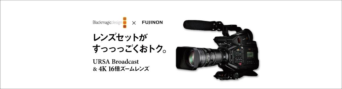 Blackmagic URSA Broadcast + Fujinon 4K 16倍ズームレンズセット