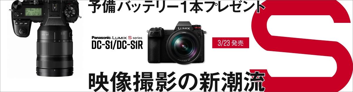 LUMIX DC-S1/S1R
