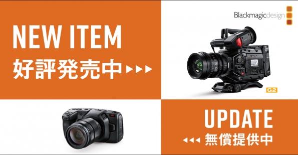 BlackmagicDesign新製品3機種発表!既存製品も無償アップデートで機能追加!