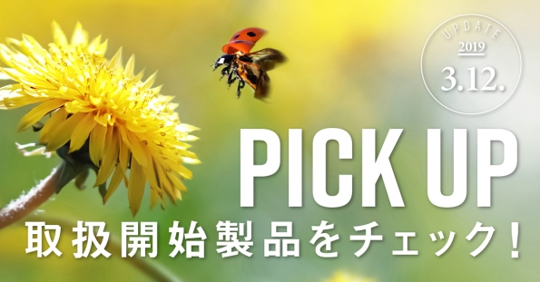 【今週のPick up】取扱開始製品をチェック!【3月12日更新】