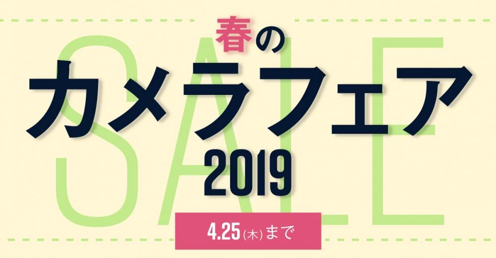 春のカメラフェア2019 4/25 18時まで