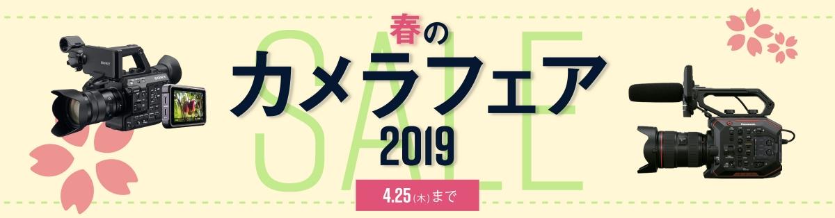 春のカメラフェア2019