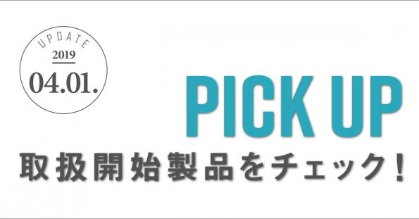 【今週のPick up】取扱開始製品をチェック!【4月1日更新】
