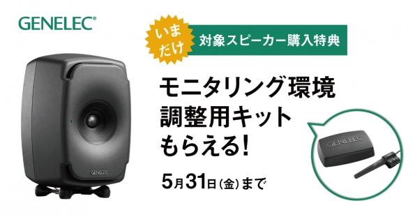 【期間限定】Genelecのスピーカー購入で環境調整用キットをプレゼント!