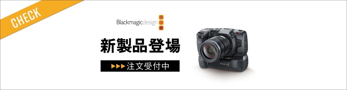 BlackmagicDesign新製品注文受付中!