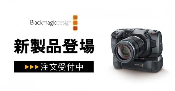 Blackmagic Pocket Camera Battery Gripなど、ブラックマジックデザイン新製品が続々登場!