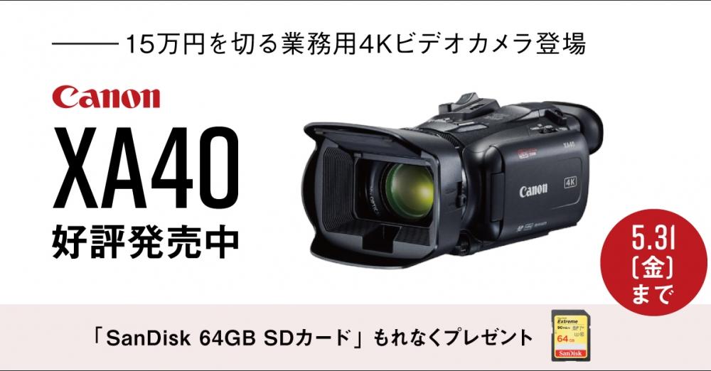 キヤノン  業務用ビデオカメラ XA40 発売記念導入応援キャンペーン 5/31まで