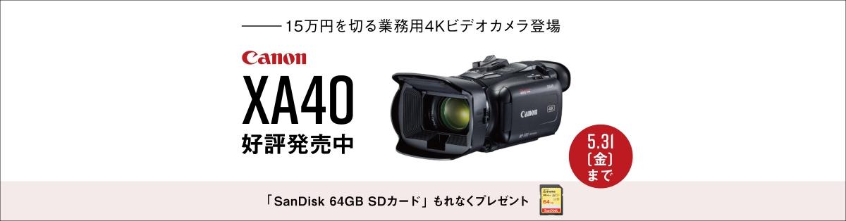 キヤノン 業務用ビデオカメラ XA40 発売記念導入応援キャンペーン