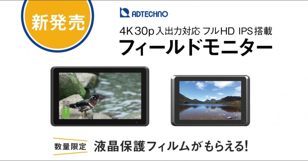 【数量限定】エーディテクノ 小型モニター新製品発売記念キャンペーン!