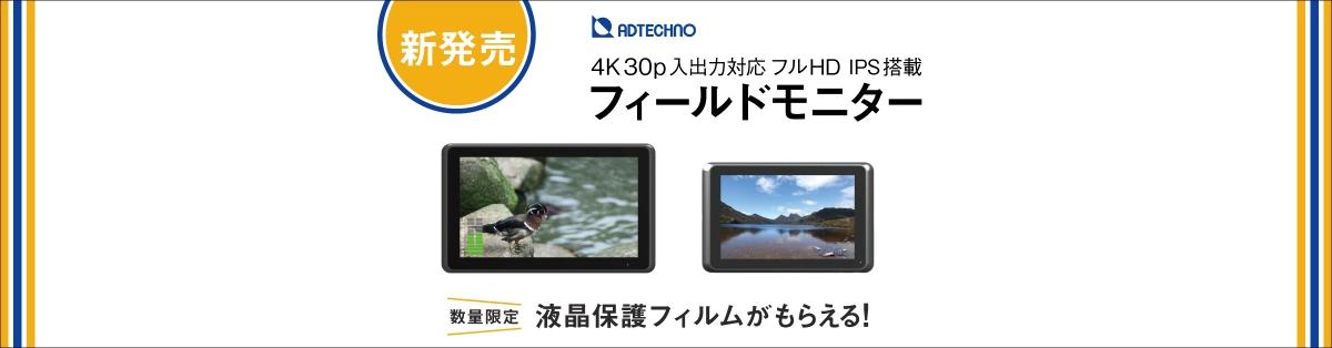 エーディテクノ 小型モニター新製品発売記念キャンペーン!