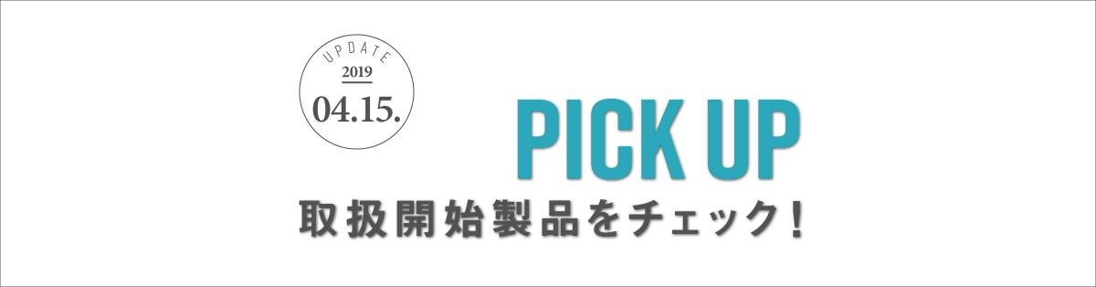 【今週のPick up】取扱開始製品をチェック!【4月15日更新】