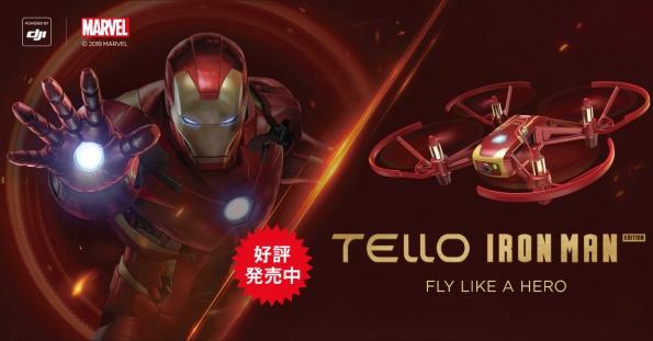 トイドローンTelloに、アイアンマン・エディションが新登場!【アプリも専用】