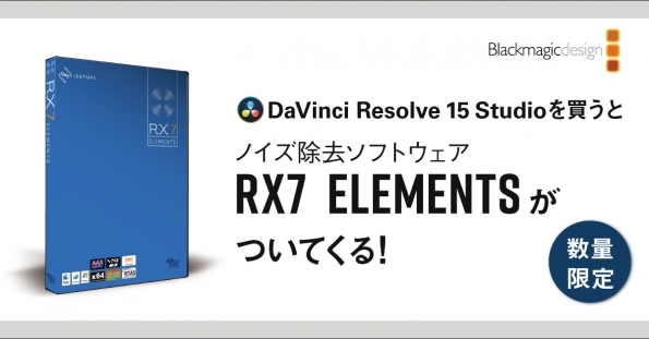 DaVinci Resolve 15 Studio + RX7 Elements 無償バンドルキャンペーン