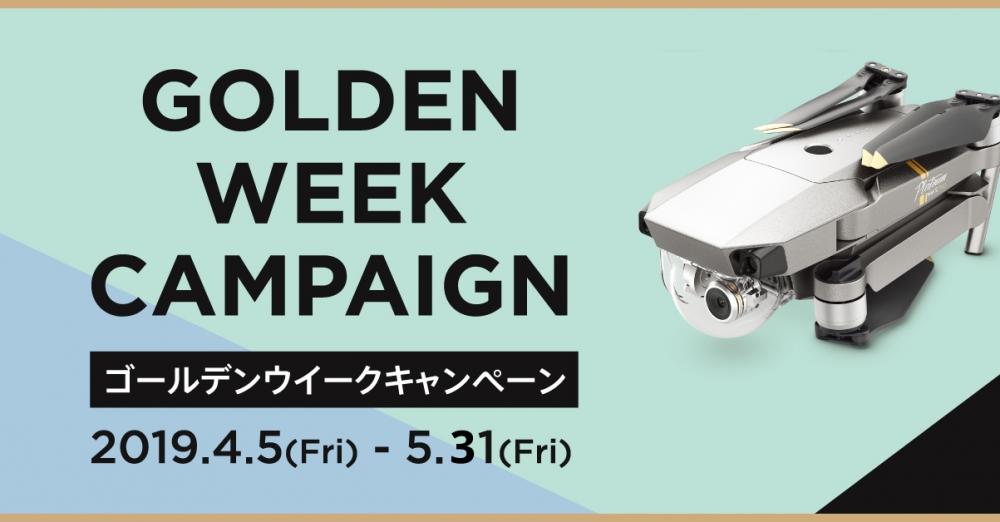 DJI ゴールデンウィークキャンペーン! 5/31まで