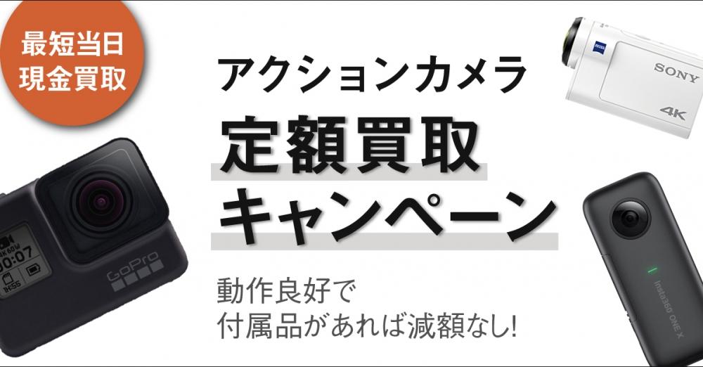 【減額なし!】アクションカメラ 定額買取キャンペーン実施中!