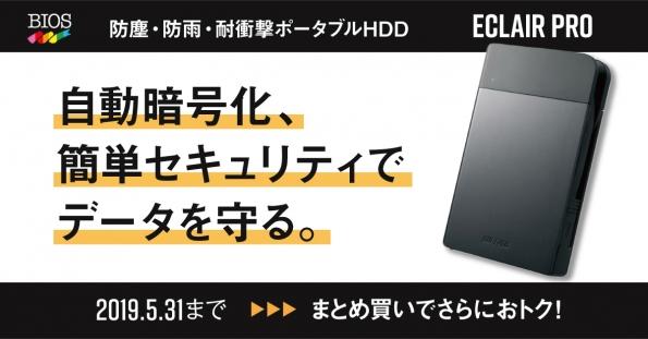 暗号化でデータを保護!BIOS ポータブルHDD導入応援キャンペーン!