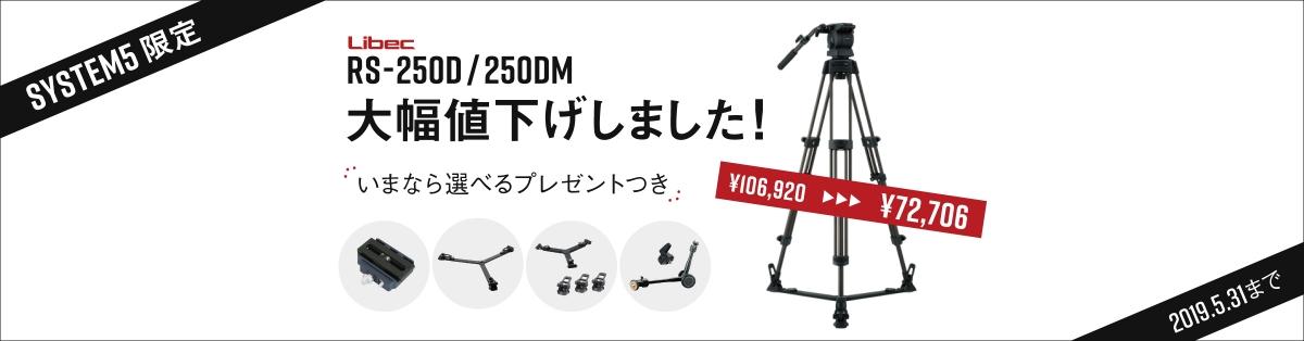 Libec RS-250D/250DM 今なら選べるプレゼント付き