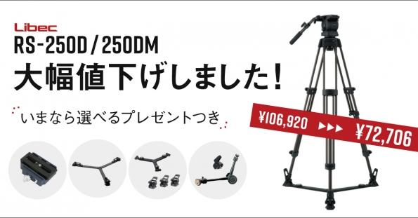 Libec RS-250D/250DM 大幅値下げ!さらに今なら選べるプレゼント付きキャンペーン 5/31まで