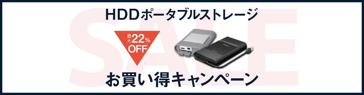 【最大22%OFF!】ソニー HDDポータブルストレージお買い得キャンペーン