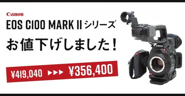 【価格改定】キヤノンのデジタルシネマカメラ EOS C100 Mark IIがお求めやすくなりました