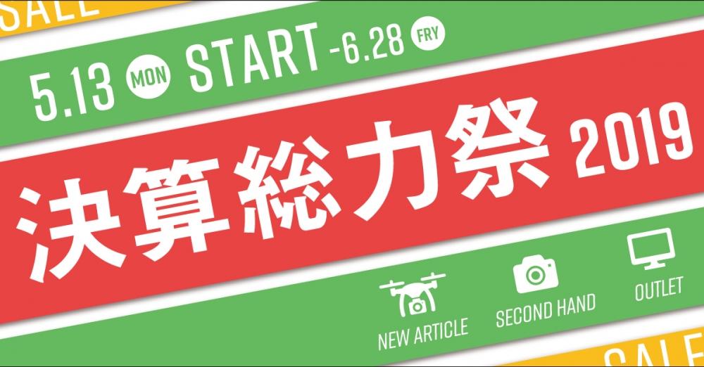 決算総力祭2019!【特価品は続々追加予定!】