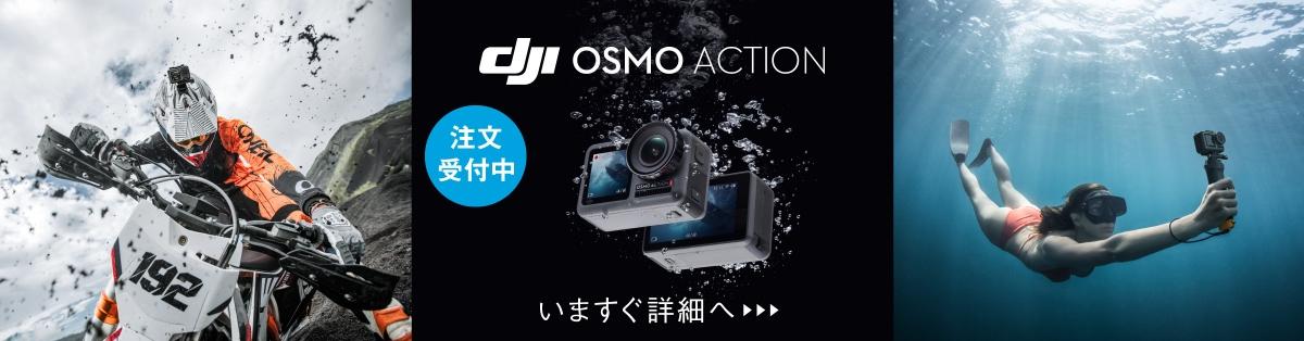 DJI Osmo Action注文受付中!