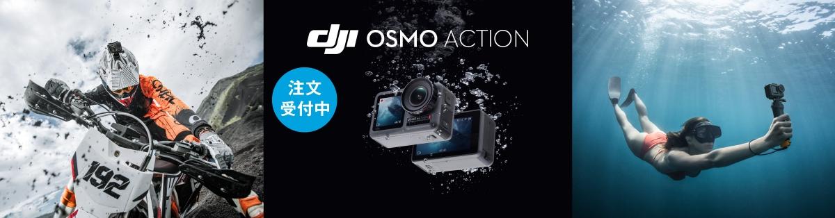【5/17発売】DJIよりOsmoシリーズの新製品「Osmo Action」が登場!