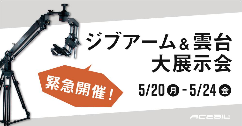 緊急開催!ジブアーム&雲台 大展示会 5/20~24開催!