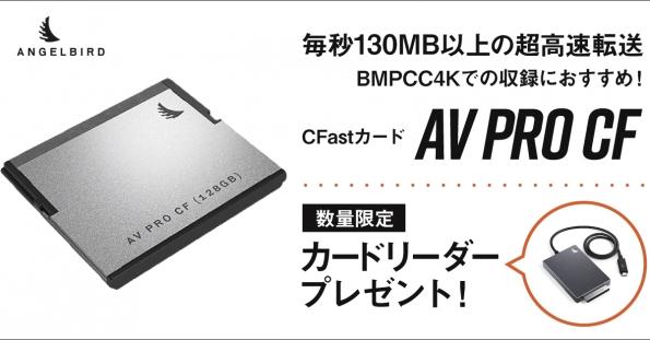 Angelbird CFast Card Readerバンドルキャンペーン