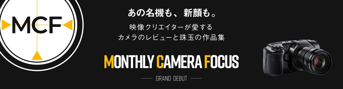 Monthly Camera Focus