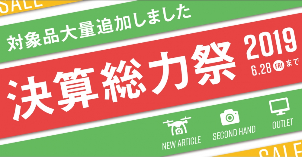 決算総力祭2019!【特価品は続々追加予定!】6/28まで