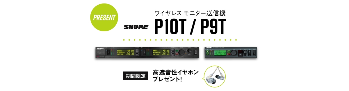 Shure インイヤーモニター送信機P10T・P9T購入でイヤホンプレゼント! 9/30まで