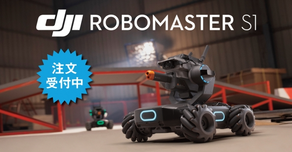 【ご注文受付中】DJIより教育用ロボット「RoboMaster S1」が発表されました