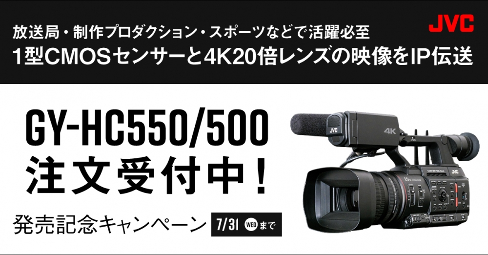 JVC 4Kメモリーカードカメラレコーダー GY-HC550/HC500発売記念 導入応援キャンペーン 7/31まで!