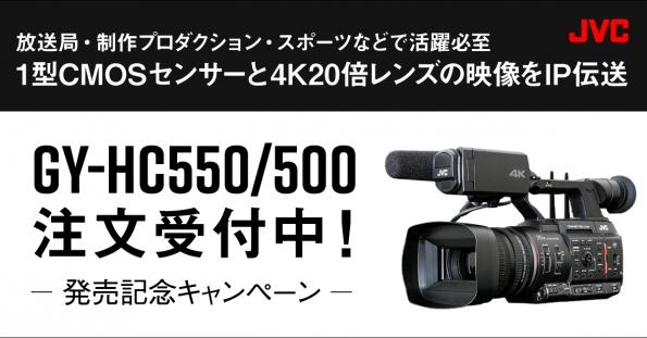 JVC 4Kメモリーカードカメラレコーダー GY-HC550/HC500発売記念 導入応援キャンペーン