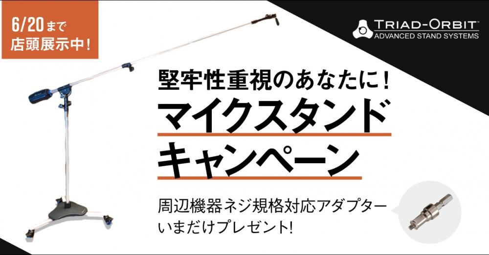 Triad-Orbit マイクスタンドキャンペーン 6/28まで!