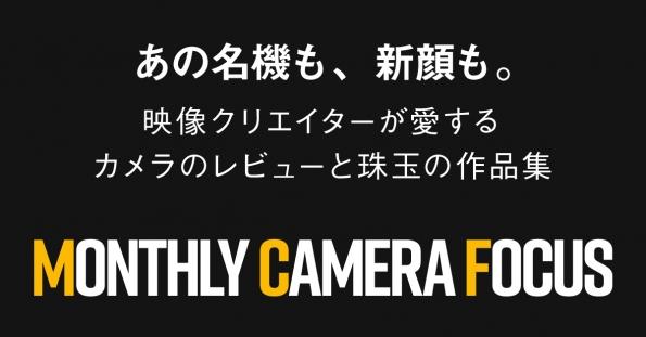 Monthly Camera Focus