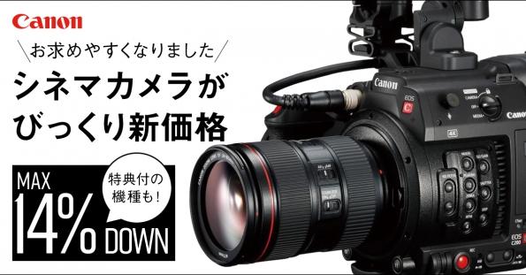 【価格改定】キヤノンのデジタルシネマカメラ EOS C300 Mark II / C200がお求めやすくなりました