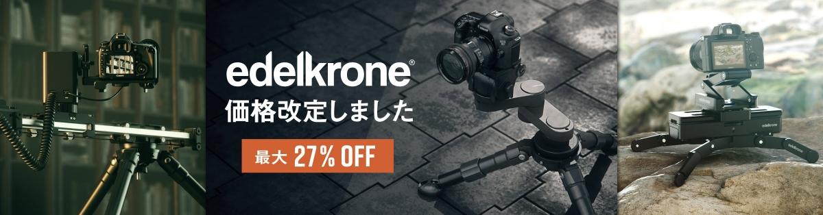 【一部値下げ】Edelkrone製品 価格改定のお知らせ