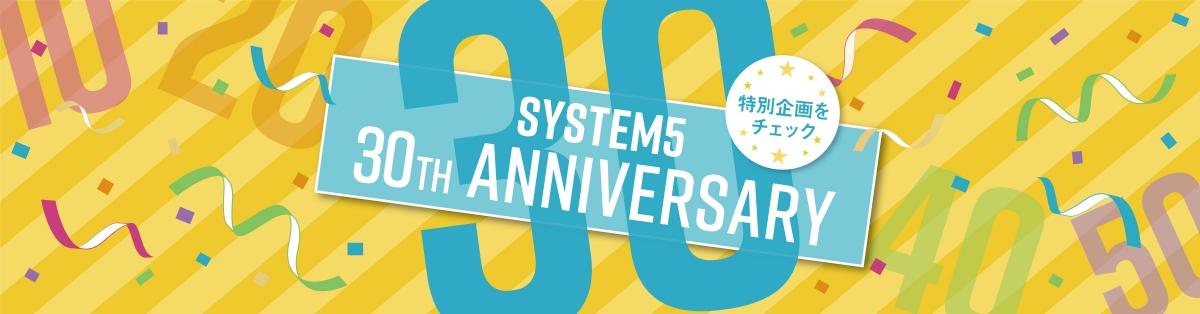 システムファイブ設立30周年記念キャンペーン実施中!