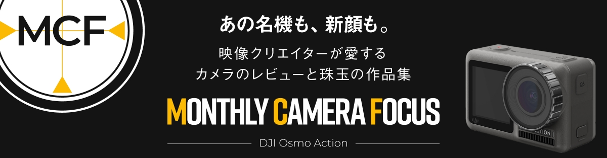 【Monthly Camera Focus】DJI Osmo Pocket